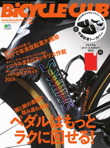 BICYCLE CLUB 2019年2月号