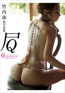 竹内渉ファースト写真集『Queen・hip・rose …… しり染めし頃に ……』