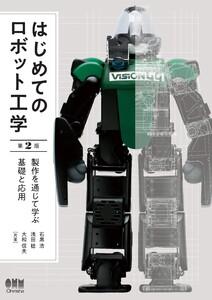 はじめてのロボット工学(第2版) 製作を通じて学ぶ基礎と応用