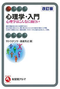 心理学・入門(改訂版)