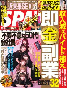 SPA! 2020 06/09・16合併号