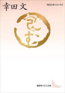 包む 現代日本のエッセイ