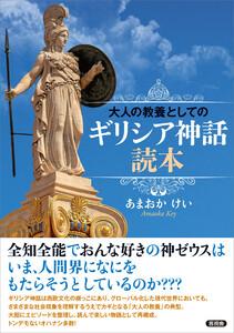 大人の教養としてのギリシア神話読本 電子書籍版