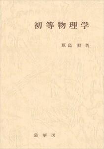 初等物理学 電子書籍版
