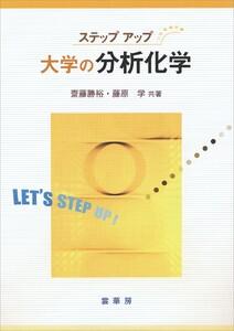 ステップアップ 大学の分析化学 電子書籍版