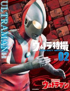 ウルトラ特撮PERFECT MOOK vol.02 ウルトラマン