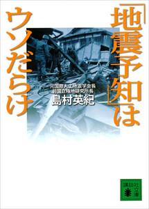 「地震予知」はウソだらけ 電子書籍版