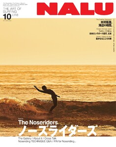NALU 2020年10月号 No.118 電子書籍版