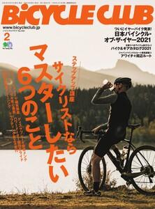 BICYCLE CLUB 2021年2月号