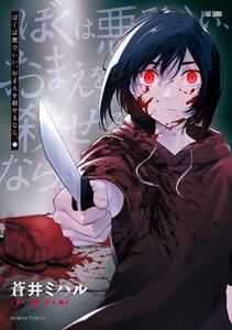 ぼくは悪でいい、おまえを殺せるなら。