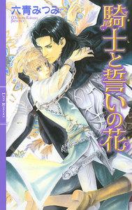 騎士と誓いの花 電子書籍版