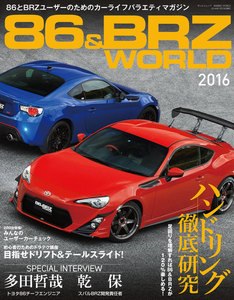 自動車誌MOOK 86&BRZ WORLD