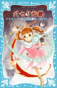 パセリ伝説 水の国の少女 memory (5)