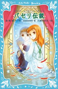パセリ伝説 水の国の少女 memory (6)