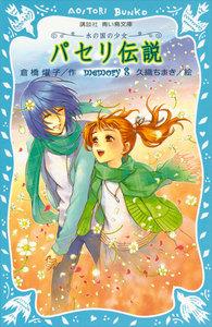パセリ伝説 水の国の少女 memory (8)