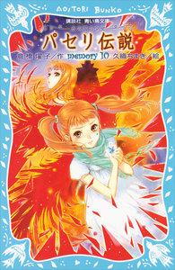 パセリ伝説 水の国の少女 memory (10)