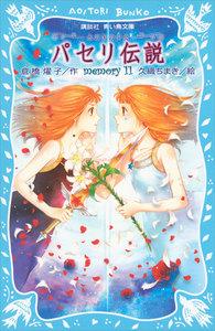 パセリ伝説 水の国の少女 memory (11)