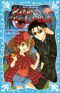 名探偵夢水清志郎の事件簿 (2) 名探偵VS.学校の七不思議