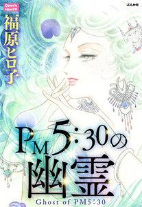 PM5:30の幽霊 電子書籍版