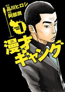 漫才ギャング(1) 電子書籍版