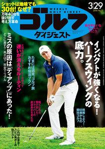 週刊ゴルフダイジェスト 2016年3月29日号
