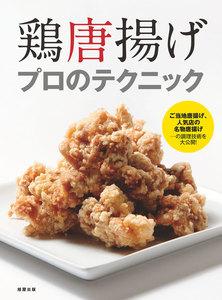 鶏唐揚げ プロのテクニック 電子書籍版