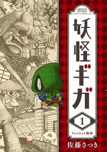 表紙『妖怪ギガ』 - 漫画