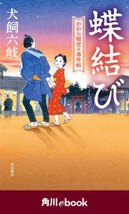 蝶結び かわら版売り事件帖 (角川ebook)