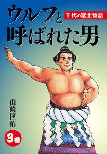 ウルフと呼ばれた男 千代の富士物語 3巻
