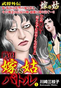 戦国 嫁vs姑バトル (1) 嫁姑シリーズ38