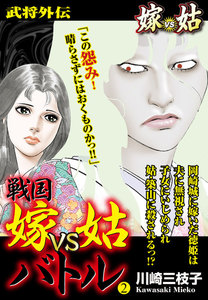 戦国 嫁vs姑バトル (2) 嫁姑シリーズ39