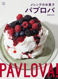 メレンゲのお菓子 パブロバ 電子書籍版