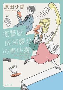 復讐屋成海慶介の事件簿 電子書籍版