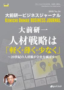 大前研一ビジネスジャーナル
