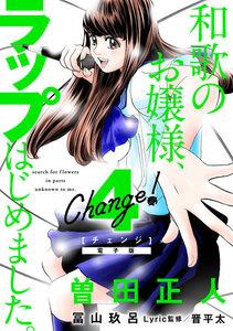 ≪Change! 4巻【電子限定ネーム付き】の無料試し読み&購入はコチラヽ(○´w`○)ノ≫