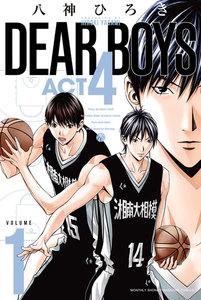 ≪DEAR BOYS ACT4(ディアボーイズ) 1巻の無料試し読み&購入はコチラヽ(○´w`○)ノ≫