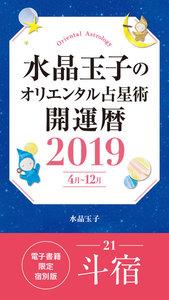 水晶玉子のオリエンタル占星術 開運暦2019(4月~12月)電子書籍限定各宿版【斗宿】