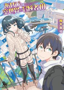 あせびと空世界の冒険者 (10)【電子限定特典ペーパー付き】