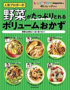 レシピブログ 人気ブロガーの野菜がたっぷりとれるボリュームおかず~野菜もお肉もいっぱい食べたい!