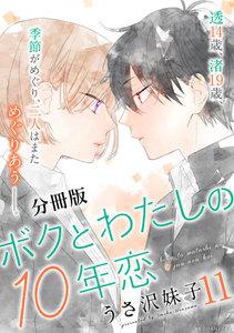 ボクとわたしの10年恋 分冊版 11巻