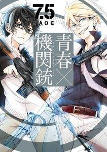 青春×機関銃 7.5巻