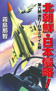 北朝鮮日本侵略 第六部 激烈!日中ミサイル戦