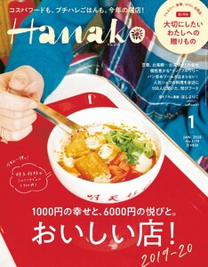 Hanako 2020年 1月号 [おいしい店! 2019-20]