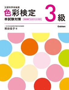 色彩検定3級 本試験対策