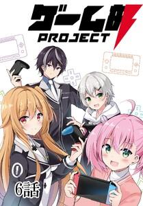 ゲーム部プロジェクト【単話版】