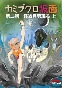 カミブクロ仮面  第二話 怪盗月男現る 上