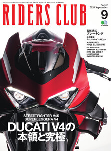 RIDERS CLUB 2020年9月号