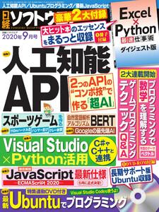 日経ソフトウエア 2020年9月号 電子書籍版