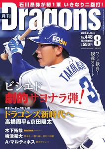 月刊 Dragons ドラゴンズ 2020年8月号 電子書籍版