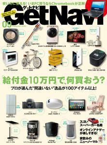 GetNavi(ゲットナビ) 2020年9月号 電子書籍版